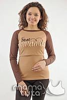 Стильный лонгслив для беременных и кормящих мам