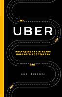 Книга Uber. Инсайдерская история мирового господства.  Автор - Адам Лашински (Эксмо)
