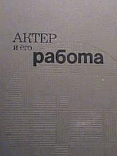 Плотніков Н.С. Актор і його робота. М., 1982.