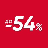 Скидки до -54%