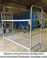 Кровать армейская металлическая 80*190 с лестницей (цена с НДС)