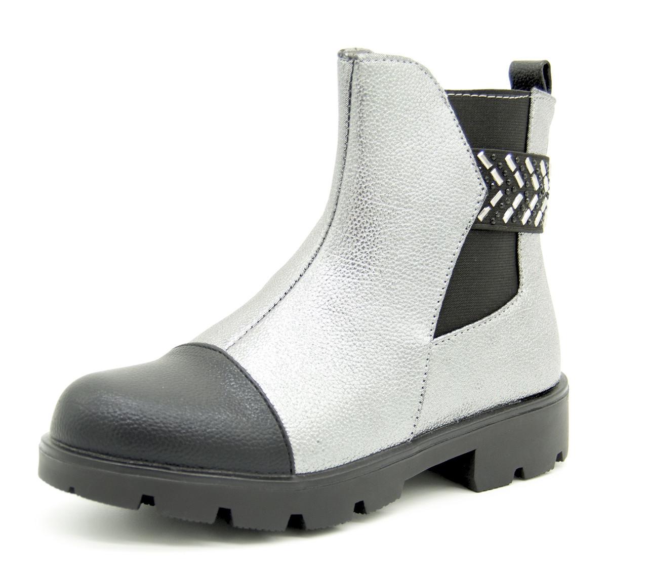 Демисезонные ботинки для девочки Серебристые Размеры: 32,33,34,35,36,37