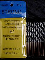 Свердло по металу Р9 (HSS-Co) діаметр 5,0