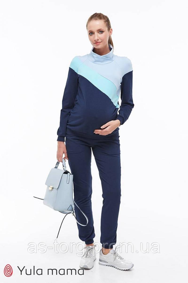 Спортивный костюм для беременных и кормящих Skye (синий)