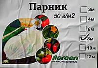 Парник 6 метрів 60 г/м2 Agreen (міні-теплиця), фото 1