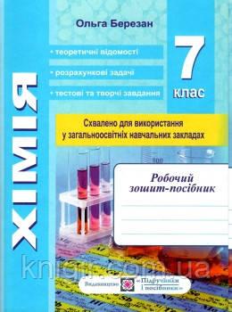 Хімія 7кл  Роб.зошит-посібник+вкладка(лаб.роб)