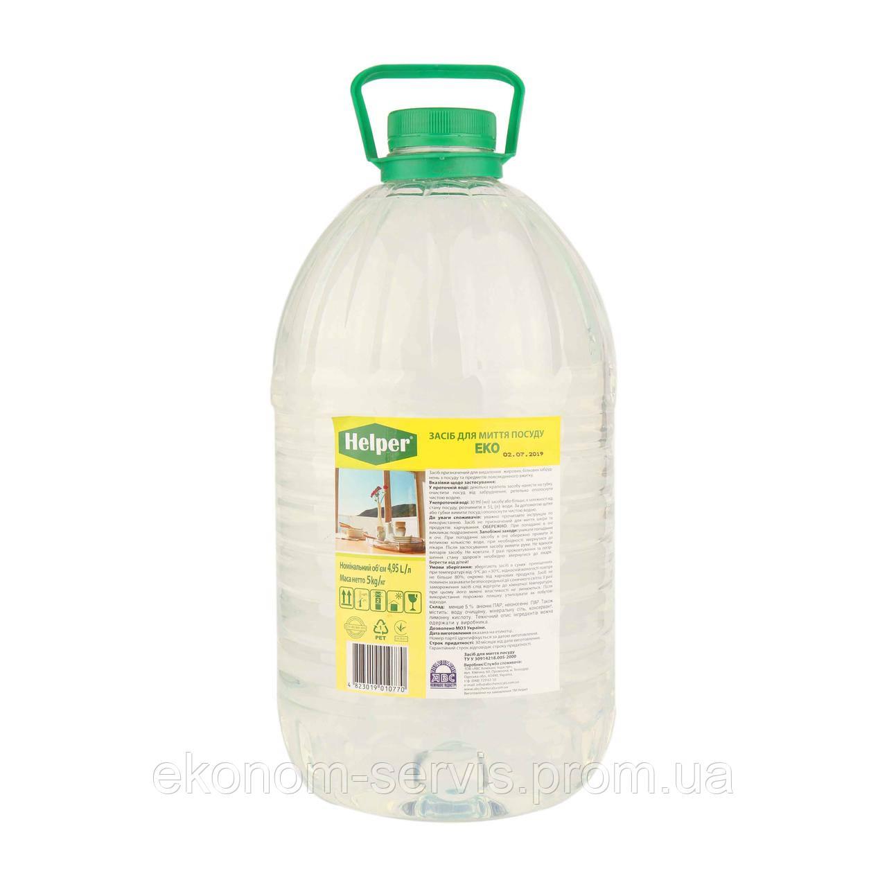 Средство для мытья посуды Helper ЭКО, 4,95л