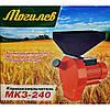 Зернодробилка Могилёв МКЗ-240, фото 3