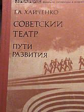 Хайченко Е. А. Радянський театр. Шляхи розвитку. М., 1982.