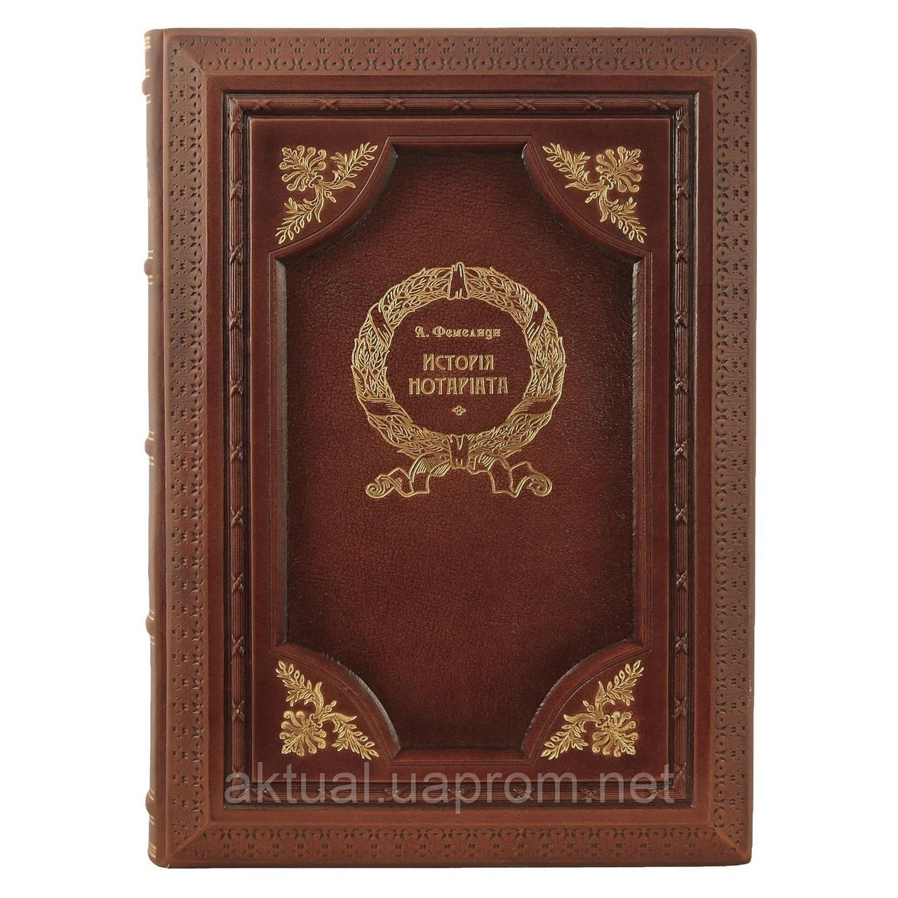 Книга История Нотариата. Автор — Фемелиди А. М.