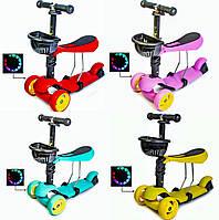Самокат детский ScooTer Smart 3in1.Смарт-колеса PU Все цвет. С сиденьем и корзинкой. Светящиеся колеса