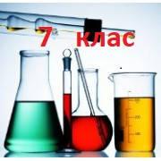 Хімія 7 клас