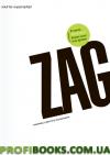 Zag Манифест другого маркетинга
