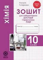 Хімія 10 кл Зошит для лаборат дослідів