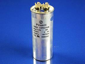 Пуско-робочий конденсатор в металле CBB65 на 60 МкФ