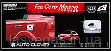 Хром-накладки на лючок бензобака Chevrolet Aveo sed 2006-