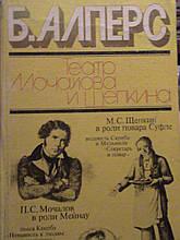 Алперс Б. Театр Мочалова і Щепкіна. М., 1979