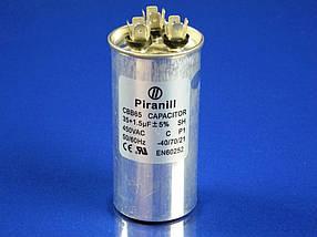 Пуско-робочий конденсатор в металле CBB65 на 35+1,5 МкФ