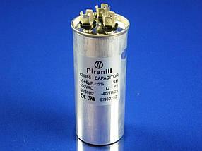 Пуско-робочий конденсатор в металле CBB65 на 45+6 МкФ