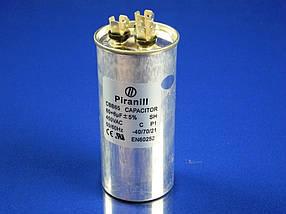 Пуско-робочий конденсатор в металле CBB65 на 60+6 МкФ