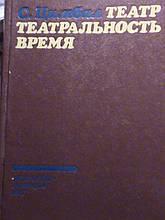 Цимбал С. Театр. Театральність. Час. Л., 1977.