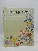 Рукоделие. Популярная энциклопедия (б/у).