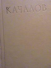 Качалов Ст. Н. Збірник статей, спогадів, листів.М., 1954.