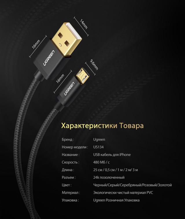 Кабель Micro USB Ugreen US134 для зарядки и передачи данных 1м, 1,5м, 2м, 3м, 50см, 25см