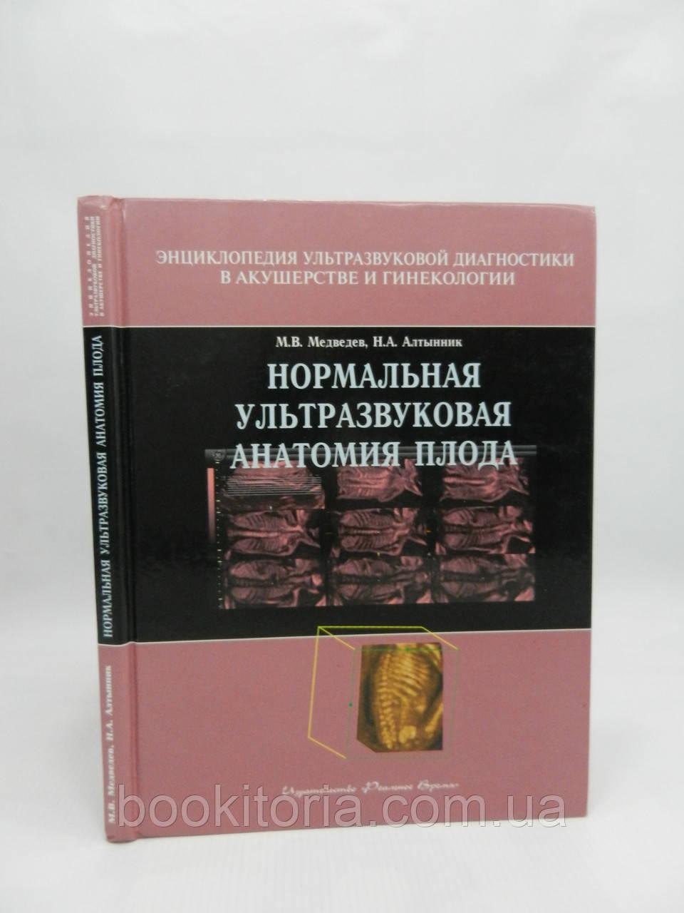 Медведев М., Алтынник Н. Нормальная ультразвуковая анатомия плода (б/у).