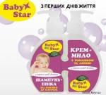 """Baby Star набор:крем-мыло+шампунь-пенка для новорожденных """"Ромашка и липа"""", 2*200 мл"""