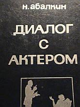 Абалкин Н.А. Діалог з актором. М., 1992.