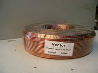 Кабель  акустический VECTOR 2х50/0,12мм(2*0,56мм2) 100м.