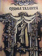 Доля таланту. Театр у дореволюційній Росії. М. 1990.