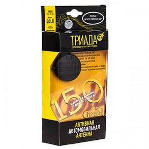 """Антенна активная """"Triada"""" 150 gold, на спец. помехозащищенной микросхеме, 2 режима город/трасса, фото 2"""
