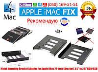  Apple iMac 27 монтажный адаптер с HDD 3.5 на SSD 2.5 2012-2017 IM27S