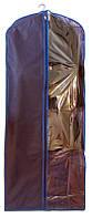 Чехол, кофр для одежды 60х150 см Organize синий HCh-150 SKL34-176332