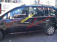 Volkswagen Touran 2003-2010 гг. Наружняя окантовка стекол (8 шт, нерж) OmsaLine - Итальянская нержавейка