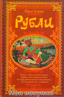 Рубаи. Омар Хайям, 978-966-481-518-2