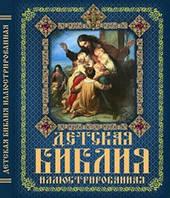 Хаткина. Детская Библия иллюстрированная, 978-966-481-726-1
