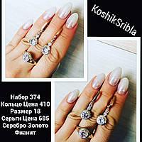 Набор женский серебряный кольцо и серьги с вставками золота