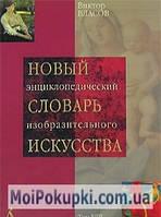 Новый энциклопедический словарь изобразительного искусства. В 10 томах. Том 8. Р-С