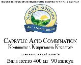 Каприловая Кислота БАД НСП, таблетки при кандидозе в Днепре., фото 4