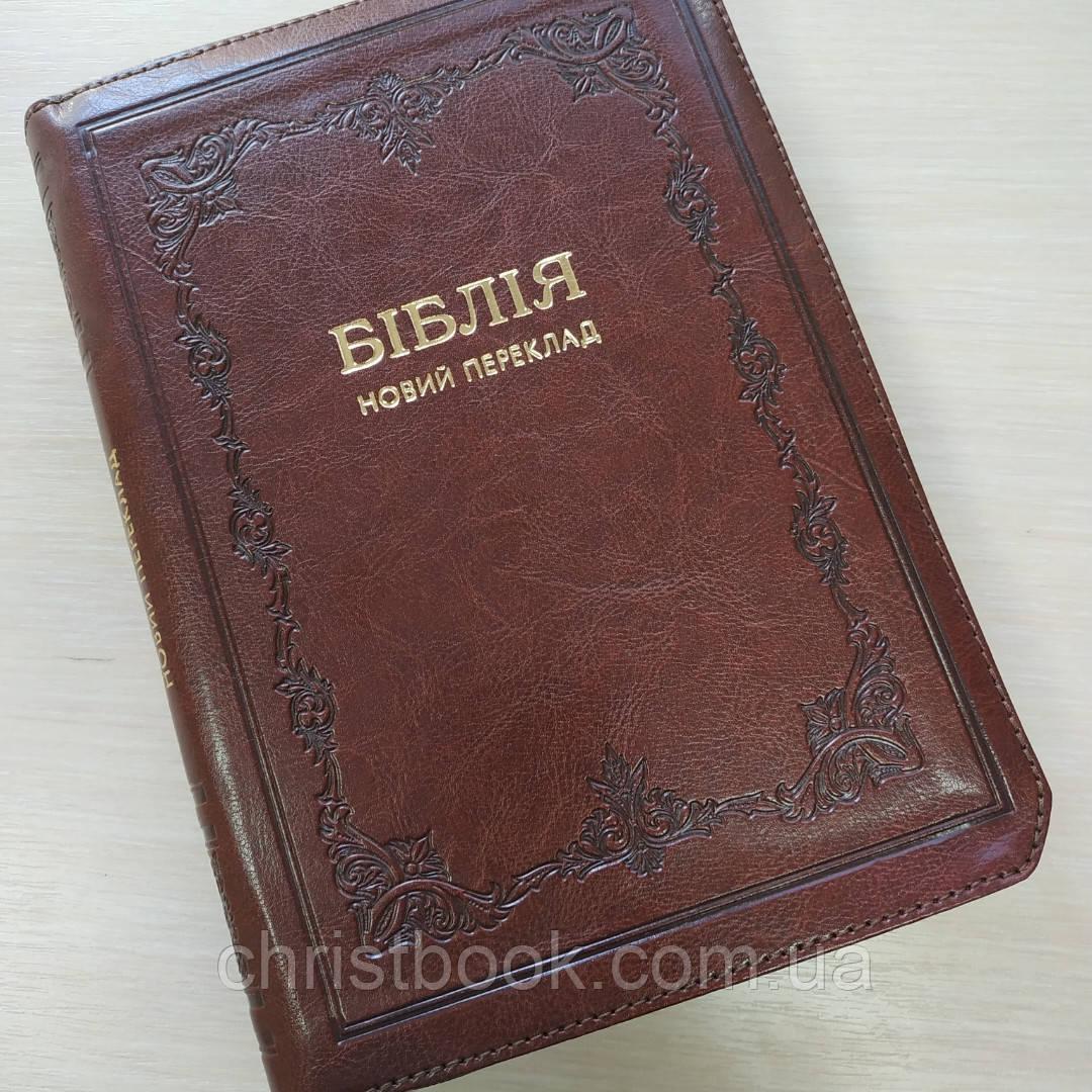 Біблія Новий переклад