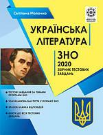 ЗНО Українська література 2020р. Збірник тестових завдань