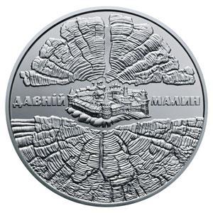 Давній Малин монета 5 гривень