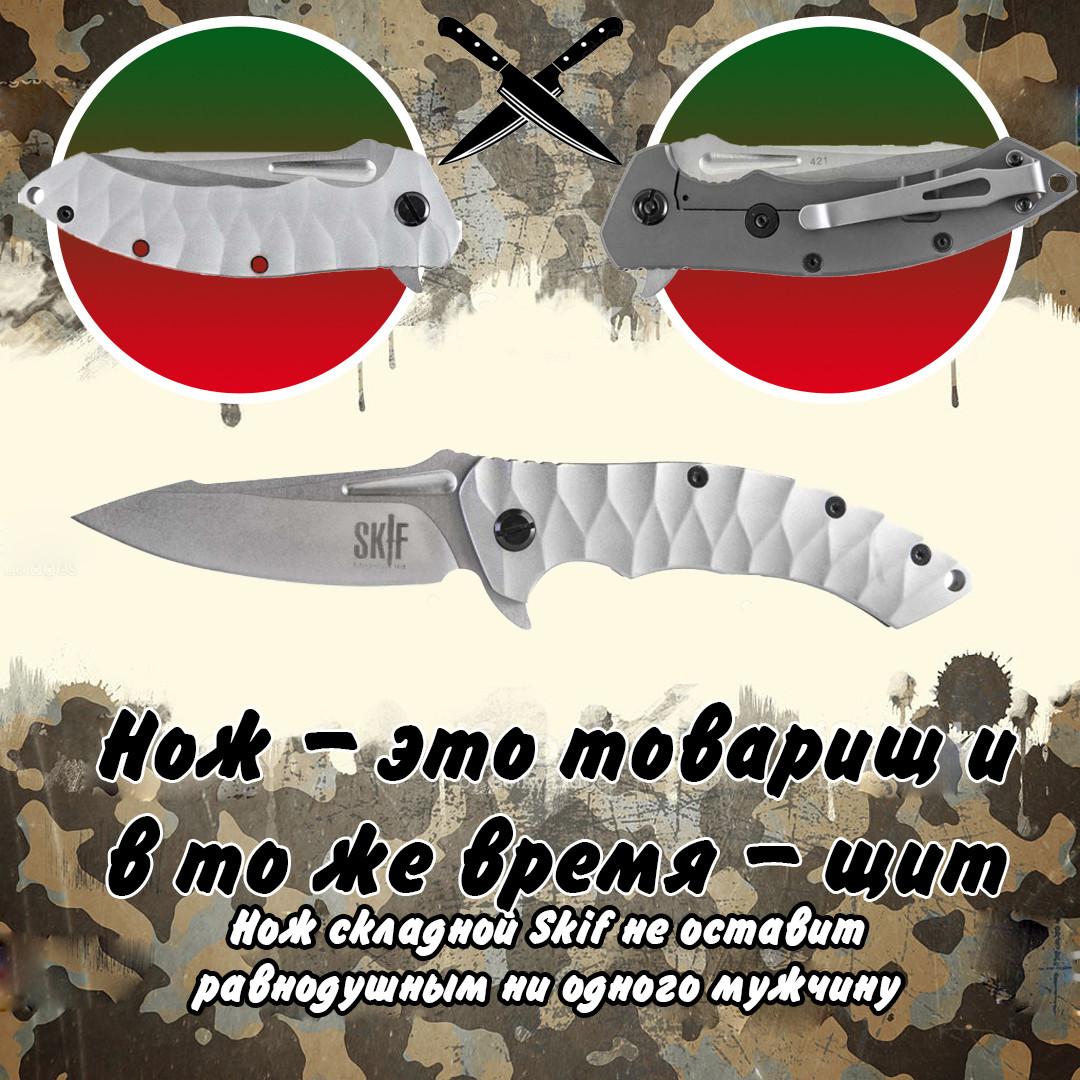 Нож складной Skif Тактический карманный нож Скиф для выживания военный