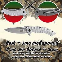 Нож складной Skif Тактический карманный нож Скиф для выживания военный, фото 1