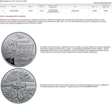 Давній Малин монета 5 гривень, фото 2