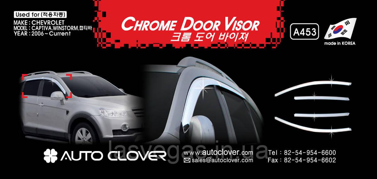Ветровики хромированные, дефлекторы окон Chevrolet Captiva 2006-2017 (Autoclover A453)