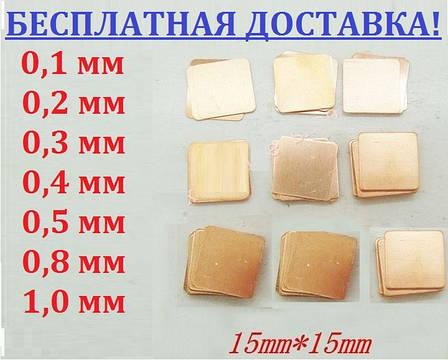 Термопрокладка , медная пластина , радиатор, термоинтерфейс медь 15х15 - от 1шт, фото 2
